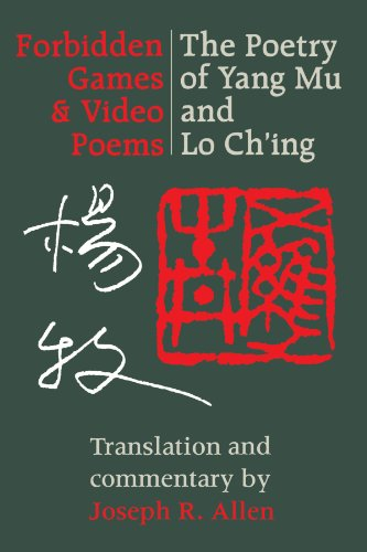 Forbidden Games and Video Poems: The Poetry of Yang Mu and Lo Ch'ing - Yang Mu; Lo Ch'ing