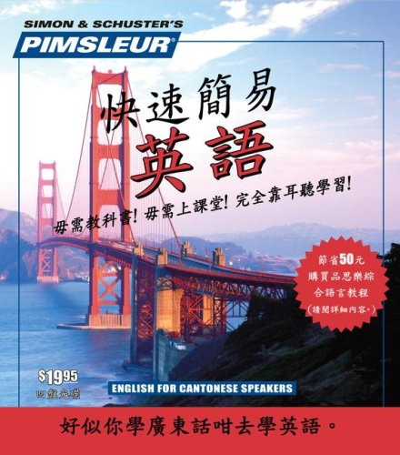 English for Chinese (Cantonese) Speakers - Pimsleur