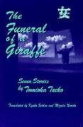 The Funeral of a Giraffe: Seven Stories by Tomioka Taeko