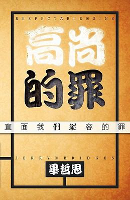 Respectable Sins [Traditional Chinese Script] : Confronting the Sins We Tolerate (Traditional Chinese Edition) - Jerry Bridges