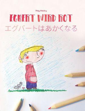 Egbert wird rot/Egguberuto wa akakunaru: Kinderbuch/Malbuch Deutsch-Japanisch (bilingual/zweisprachig)
