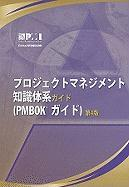 A Guide to the Project Management Body of Knowledge (PMBOK Guide): Official Japanese Translation