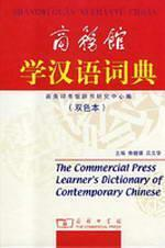 The Commercial Press Learner's Dictionary of Contemporary Chinese - Student's Edition. (Chinese Edition) - BEN SHE,YI MING