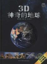 The Magic Earth.-Unsere Welt. in the 3D(Chinese Edition) - HAI DE LU ? KAI GE ER