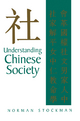 Understanding Chinese Society - Norman Stockman