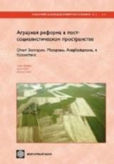 LAND REFORM AND FARM RESTRUCTURING IN TRANSITION COUNTRIES (RUSSIAN): THE EXPERIENCE OF BULGARIA, MOLDOVA, AZERBAIJAN, AND KAZAKHSTAN - Dudwick, Nora
