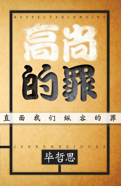 Respectable Sins: Confronting the Sins We Tolerate (Simplified Chinese Edition) - Jerry Bridges