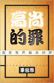Respectable Sins: Confronting the Sins We Tolerate (Traditional Chinese Edition)