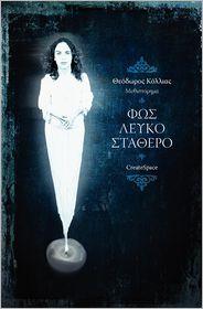 White fixed light (Greek Edition) - Theodore Kollias