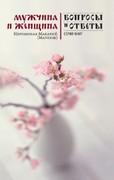 Ieromonah Makarij (Markish): Muzhchina i zhenshhina. Voprosy i otvety