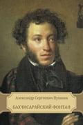 Bahchisarajskij fontan - Aleksandr Pushkin