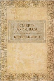 Smert' Ahillesa: Russian Language - Boris Akunin