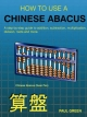 How to Use a Chinese Abacus - Paul Green