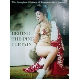 Behind The Pink Curtain: The Complete History Of Japanese Sex Cinema - Jasper Sharp