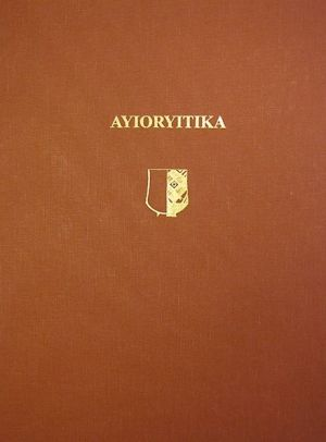 Ayioryitika: The 1928 Excavations of Carl Blegen at a Neolithic to Early Helladic Settlement in Arcadia - Susan L. Petrakis, L. Petrakis Susan