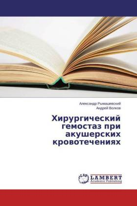 Hirurgicheskij gemostaz pri akusherskih krovotecheniyah - Rymashevskij, Alexandr / Volkov, Andrej