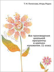 VSE Proizvedeniya Shkol'noj Programmy V Kratkom Izlozhenii. 11 Klass