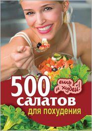 500 salatov dlya pohudeniya. Esh' i hudej