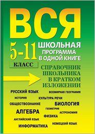 Vsya shkol'naya programma v odnoj knige. 5-11 klass. Spravochnik shkol'nika v kratkom izlozhenii - O.V. Bogomolova