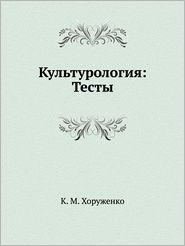 Kul'turologiya: Testy - K. M. Horuzhenko
