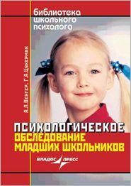 Psihologicheskoe obsledovanie mladshih shkol'nikov - A.L. Venger, G.A. Tsukerman