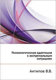 Psihologicheskaya adaptatsiya k ekstremal'nym situatsiyam - V.V. Antipov