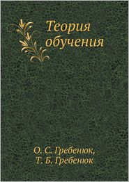 Teoriya obucheniya - O. S. Grebenyuk, T. B. Grebenyuk