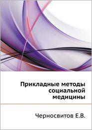 Prikladnye metody sotsial'noj meditsiny - E.V. Chernosvitov