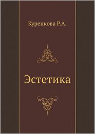 Estetika - R.A. Kurenkova