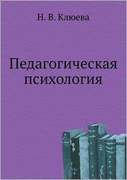 Pedagogicheskaya psihologiya - N. V. Klyueva