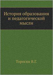 Istoriya obrazovaniya i pedagogicheskoj mysli - V.G. Torosyan