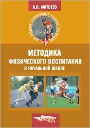 Metodika fizicheskogo vospitaniya v nachal'noj shkole - A. P. Matveev