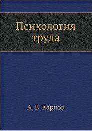 Psihologiya truda - A. V. Karpov