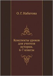 Konspekty urokov dlya uchitelya istorii. 6-7 klassy - O. G. Nabatova
