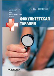 Fakul'tetskaya terapiya - A. V. Piskalov