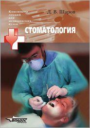 Stomatologiya. Konspekt lektsij dlya meditsinskih vuzov - D. V. Sharov