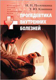 Propedevtika vnutrennih boleznej - N. N. Polushkina, T. YU. Klipina