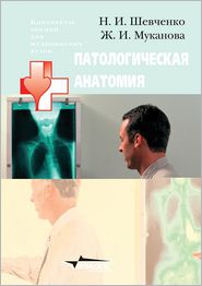 Patologicheskaya anatomiya - N. I. Shevchenko, Zh. I. Mukanova