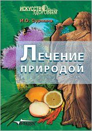 Lechenie prirodoj - Irina Olegovna Surmina