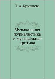 Muzykal'naya zhurnalistika i muzykal'naya kritika - T.A. Kurysheva