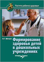 Formirovanie zdorov'ya detej v doshkol'nyh uchrezhdeniyah - A. G. Shvetsov