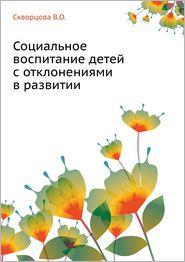 Sotsial'noe vospitanie detej s otkloneniyami v razvitii - V.O. Skvortsova