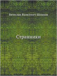 Stranniki - V. Ya Shishkov Vyacheslav Yakovlevich