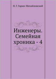 Inzhenery. Semejnaya hronika - 4 - N.G. Garin-Mihajlovskij