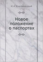Novoe polozhenie o pasportah