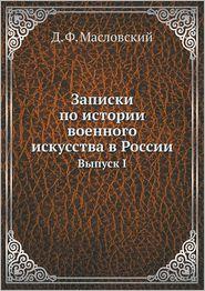 Zapiski po istorii voennogo iskusstva v Rossii Vypusk I - D. F. Maslovskij