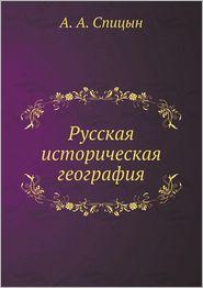 Russkaya istoricheskaya geografiya - A. A. Spitsyn