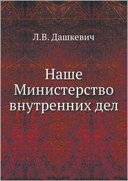 Nashe Ministerstvo vnutrennih del - L.V. Dashkevich