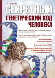 Sekretnyj geneticheskij kod cheloveka - Aleksandr Belov