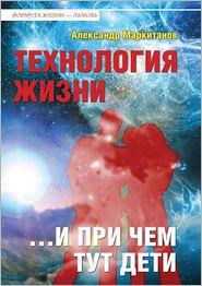 Tehnologiya zhizni ...i pri chem tut deti - A. Markitanov